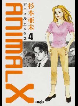 ANIMAL X 4(ホーム社漫画文庫)