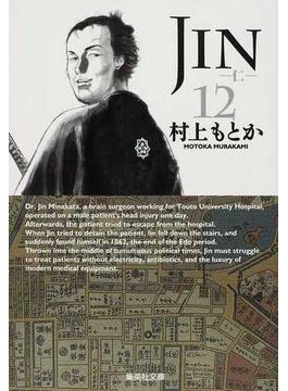 JIN 仁 12(集英社文庫コミック版)