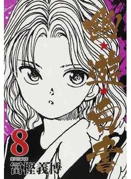 幽★遊★白書 8(集英社文庫コミック版)