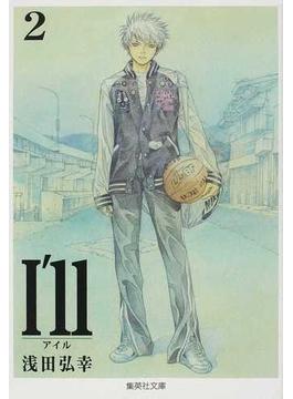 I'll 2(集英社文庫コミック版)