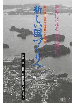 新しい国づくりへ 東日本大震災復興への提言 世界に誇れる「美し国」に。