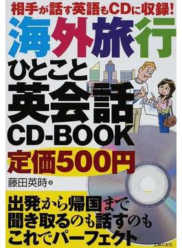 海外旅行ひとこと英会話CD−BOOK 相手が話す英語もCDに収録!