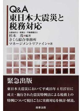 Q&A東日本大震災と税務対応
