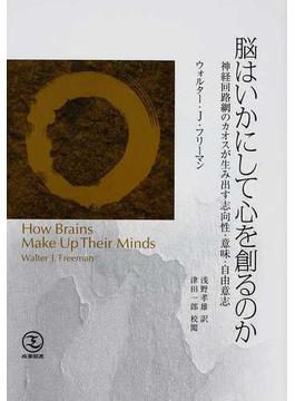 脳はいかにして心を創るのか 神経回路網のカオスが生み出す志向性・意味・自由意志