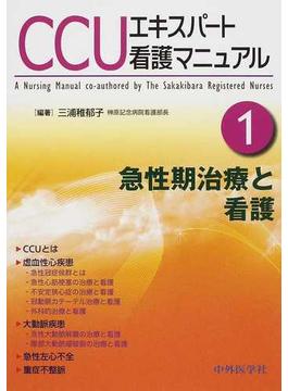 CCUエキスパート看護マニュアル A Nursing Manual co‐authored by The Sakakibara Registered Nurses Part1 急性期治療と看護