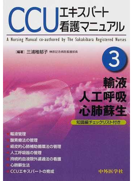 CCUエキスパート看護マニュアル A Nursing Manual co‐authored by The Sakakibara Registered Nurses Part3 輸液,人工呼吸,心肺蘇生