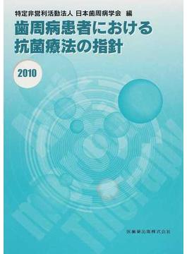 歯周病患者における抗菌療法の指針 2010