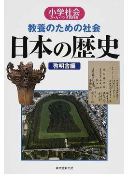 教養のための社会 日本の歴史 小学社会か・ん・ぺ・き教科書