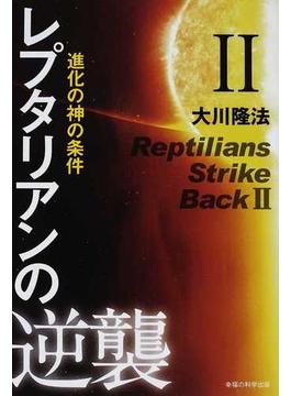 レプタリアンの逆襲 2 進化の神の条件