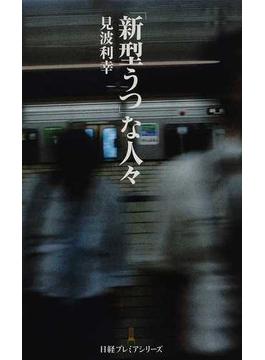 「新型うつ」な人々(日経プレミアシリーズ)