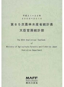 農林水産省統計表 第85次(平成21年〜22年)