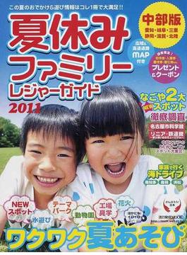 夏休みファミリーレジャーガイド 中部版 2011(流行発信MOOK)