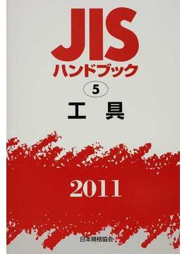 JISハンドブック 工具 2011