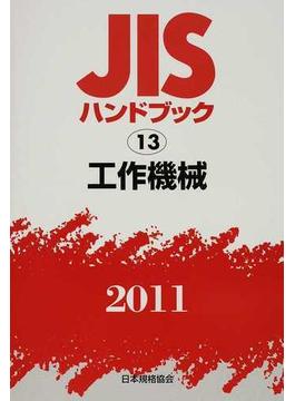 JISハンドブック 工作機械 2011