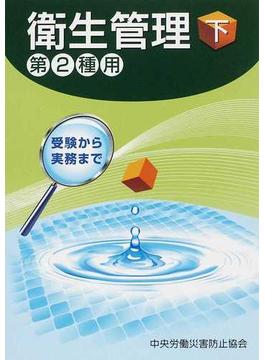 衛生管理 第2種用 受験から実務まで 第2版 下