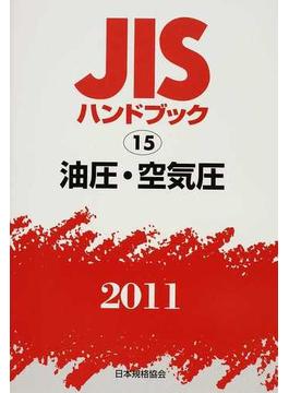 JISハンドブック 油圧・空気圧 2011