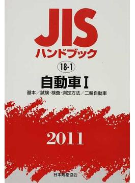 JISハンドブック 自動車 2011−1 基本/試験・検査・測定方法/二輪自動車
