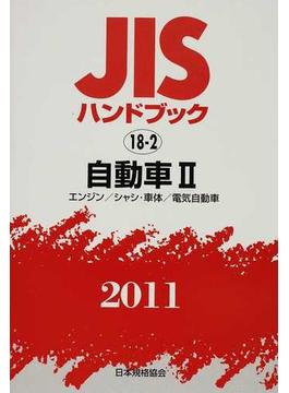 JISハンドブック 自動車 2011−2 エンジン/シャシ・車体/電気自動車