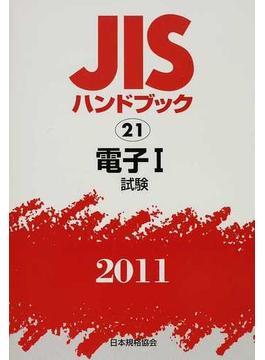 JISハンドブック 電子 2011−1 試験