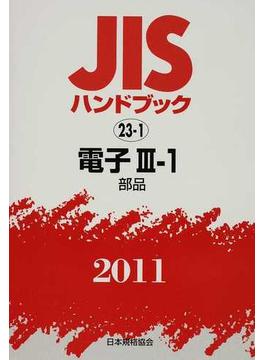 JISハンドブック 電子 2011−3−1 部品