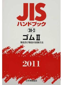 JISハンドブック ゴム 2011−2 製品及び製品の試験方法