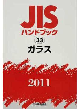 JISハンドブック ガラス 2011