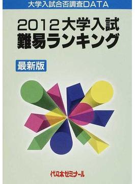大学入試難易ランキング 最新版 大学入試合否調査DATA 2012