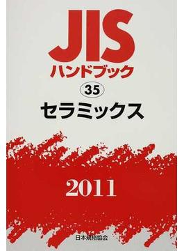 JISハンドブック セラミックス 2011