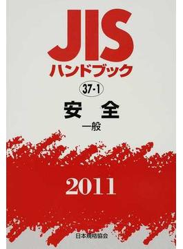 JISハンドブック 安全 2011−2 一般