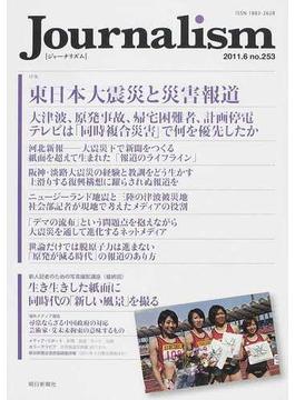 Journalism no.253(2011.6) 特集東日本大震災と災害報道