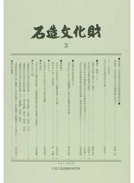 石造文化財 3 坂詰秀一先生地域文化功労賞受賞記念号