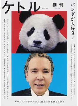 ケトル VOL.01創刊(2011June) 特集:パンダが大好き!