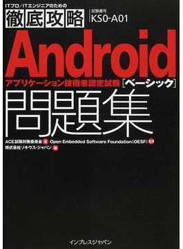 Androidアプリケーション技術者認定試験〈ベーシック〉問題集 試験番号KS0−A01(徹底攻略)