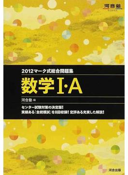 マーク式総合問題集数学Ⅰ・A 2012