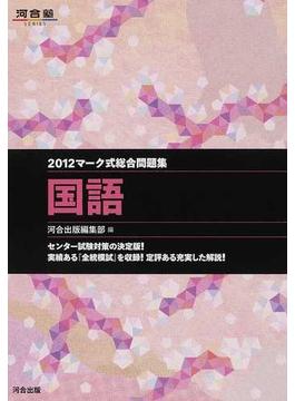 マーク式総合問題集国語 2012