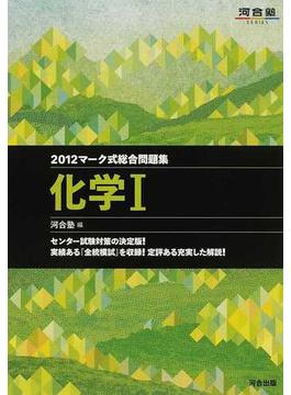 マーク式総合問題集化学Ⅰ 2012
