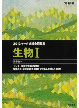 マーク式総合問題集生物Ⅰ 2012