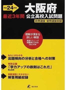 大阪府公立高校入試問題 最近3年間 平成24年度