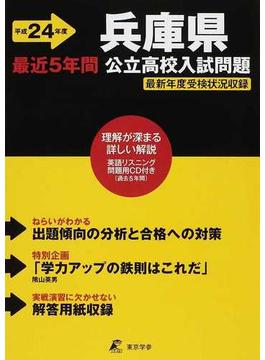 兵庫県公立高校入試問題 最近5年間 平成24年度