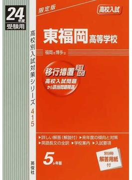 東福岡高等学校 高校入試 24年度受験用