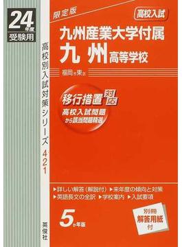 九州産業大学付属九州高等学校 高校入試 24年度受験用