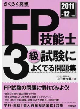 らくらく突破FP技能士3級試験によくでる問題集 2011−12年版