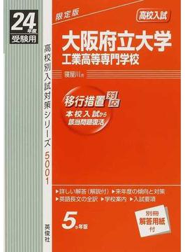 大阪府立大学工業高等専門学校 高校入試 24年度受験用
