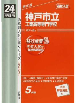 神戸市立工業高等専門学校 高校入試 24年度受験用