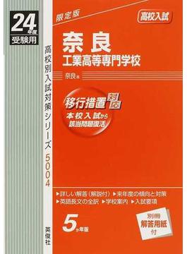奈良工業高等専門学校 高校入試 24年度受験用