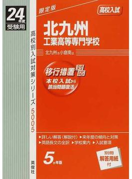 北九州工業高等専門学校 高校入試 24年度受験用