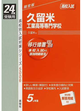 久留米工業高等専門学校 高校入試 24年度受験用