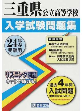 三重県公立高等学校入学試験問題集 24年春受験用