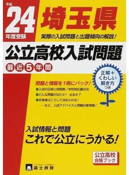 埼玉県公立高校入試問題 問題と情報 24年度受験