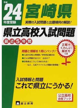 宮崎県県立高校入試問題 問題と情報 24年度受験